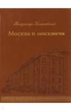 Владимир Гиляровский — Москва и москвичи