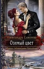 Александра Елисеева - Озимый цвет