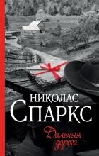 Николас Спаркс - Дальняя дорога