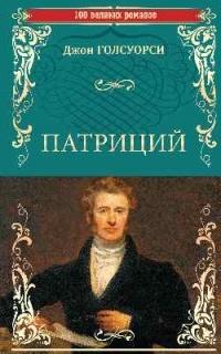 Джон Голсуорси - Патриций