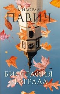 Милорад Павич - Биография Белграда (сборник)