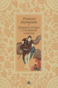 Рюноскэ Акутагава - Двадцать четыре с половиной (сборник)