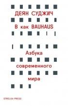 Деян Суджич - В как BAUHAUS. Азбука современного мира