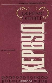 Джеймс Оливер Кервуд - Собрание сочинений в 5 томах. Том 4 (сборник)