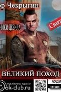 Егор Чекрыгин - Хроники Дебила. Свиток 6. Великий поход