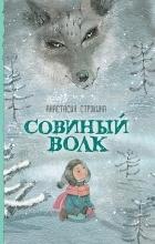 Анастасия Строкина - Совиный волк