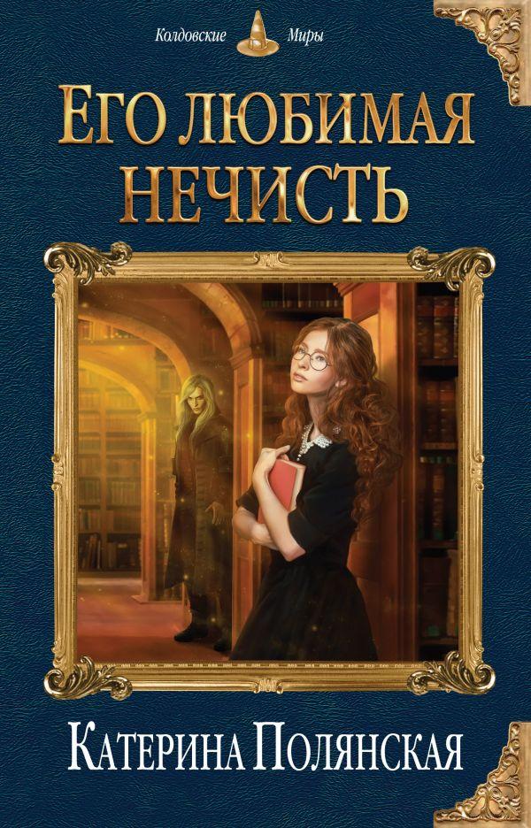 Катерина полянская я ненавижу оборотней скачать книгу