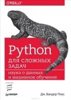 Дж. Вандер Плас - Python для сложных задач. Наука о данных и машинное обучение
