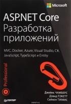 Джеймс Чамберс, Дэвид Пэкетт, Саймон Тиммс - ASP. NET Core. Разработка приложений