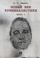 Е. П. Ищенко - Новый век криминалистики