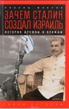 Леонид Млечин — Зачем Сталин создал Израиль: История дружбы и вражды