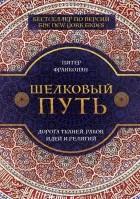 Питер Франкопан - Шелковый путь