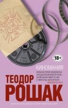 Теодор Рошак - Киномания