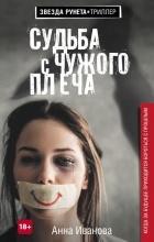 Анна Иванова - Судьба с чужого плеча
