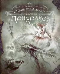 - Очень страшная энциклопедия призраков