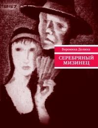 Вероника Долина - Серебряный мизинец: стихотворения