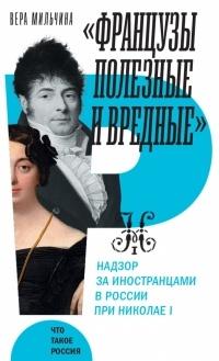 Вера Мильчина - «Французы полезные и вредные»: надзор за иностранцами в России при Николае I