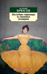 Валерий Брюсов - Последние страницы из дневника женщины. Сборник