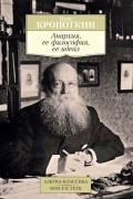Петр Кропоткин - Анархия, ее философия, ее идеал