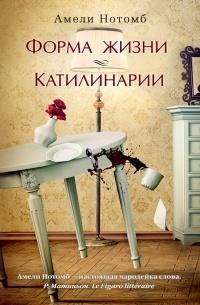 Амели Нотомб - Форма жизни. Катилинарии (сборник)