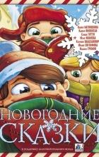 - Новогодние сказки (сборник)