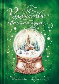 Юлианна Караман - Рождество в моём сердце