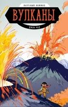 Джон Чад - Вулканы. Научный комикс