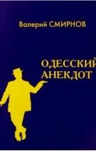 Валерий Смирнов - Одесский анекдот