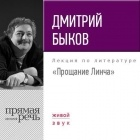 Дмитрий Быков — Лекция «Прощание Линча»