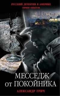 Александр Грич - Месседж от покойника
