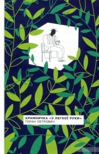 Горан Петрович - Крамничка