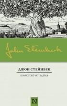 Джон Стейнбек - К востоку от Эдема