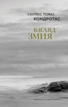 Саулюс Томас Кондротас - Взгляд змия