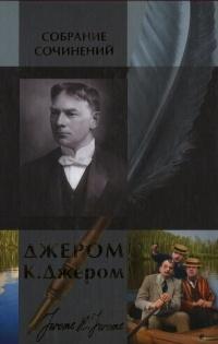 Джером К. Джером - Собрание сочинений (сборник)