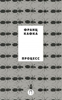 Франц Кафка - Процесс (сборник)