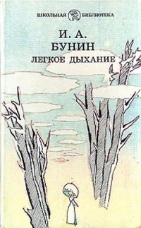 Иван Бунин - Легкое дыхание: Рассказы, стихотворения