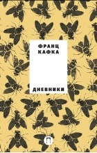 Франц Кафка - Дневники (сборник)