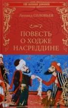 Леонид Соловьев - Повесть о Ходже Насреддине