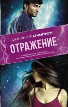 Дженнифер Арментроут - Отражение