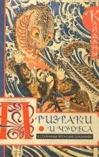 Лафкадио Хирн - Призраки и чудеса в старинных японских сказаниях (сборник)