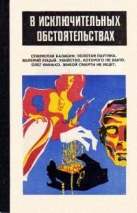 - В исключительных обстоятельствах. 1995 (сборник)