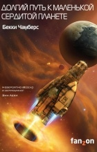 Бекки Чамберс - Долгий путь к маленькой сердитой планете