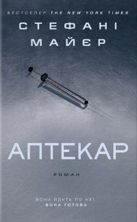 Стефані Майєр - Аптекар