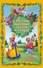 Ольга Ляшенко - Русские народные сказки в стихах (сборник)