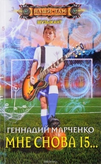 Геннадий Марченко - Мне снова 15...