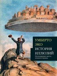 Умберто Эко - История иллюзий. Легендарные места, земли и страны
