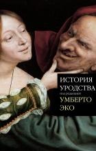 Умберто Эко - История уродства