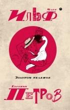 Илья Ильф, Евгений Петров - Золотой теленок (сборник)