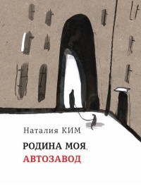 Наталия Ким - Родина моя, Автозавод (сборник)