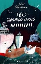 Нина Дашевская - Тео, театральный капитан